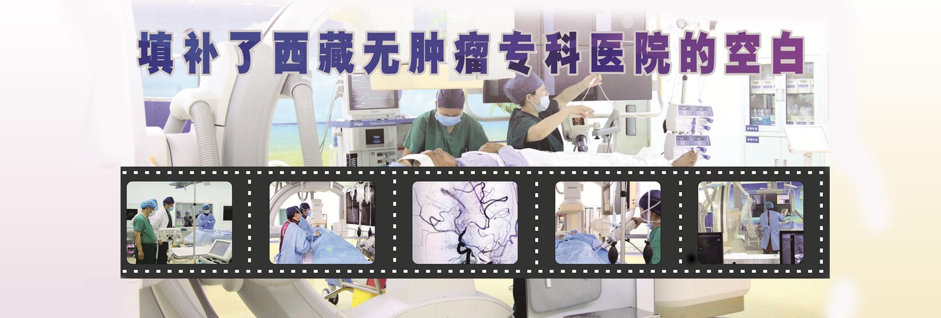 西藏康城肿瘤医院
