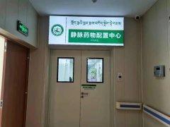 工欲善其事,必先利其器——西藏康城肿瘤医院药剂科静配中心侧记