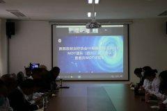 西部放疗治疗协会Ⅲ期肺癌规范化诊疗MDT团队(四川)成立会议 暨首次MDT讨论